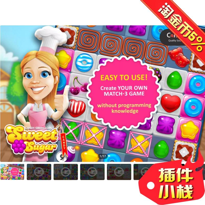 Unity3D Match 3 Sweet Sugar 1.3.4 糖果消消乐游戏完整项目源码
