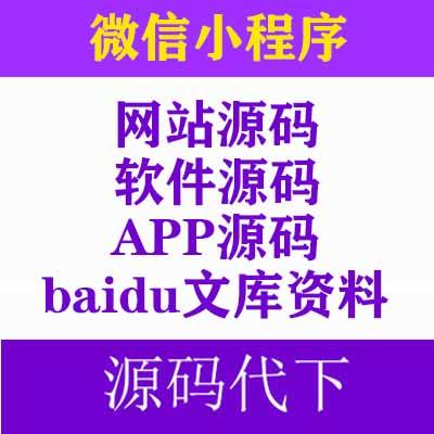 ASP300源码锦尚中国源码小坏源码代下载服务网站源码代下服务