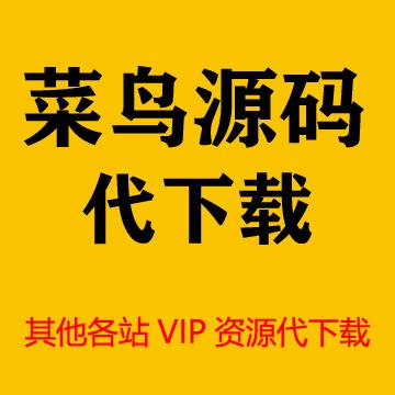 菜鸟 菜鸟源码ym代下---其他各站VIP代下载