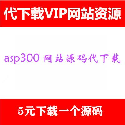 asp300源码下载/白金源码/钻石源码/小程序网站模板/视频教程代下