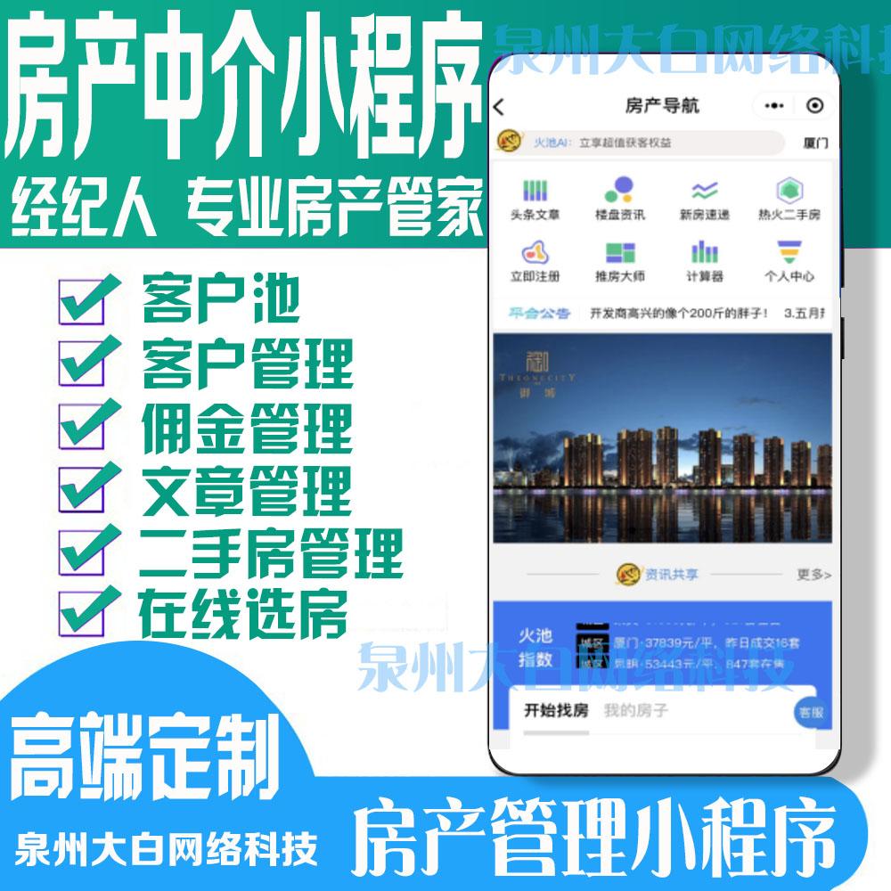 房产中介线上人民营销中心房售楼部经纪人分销微信小程序全套源码