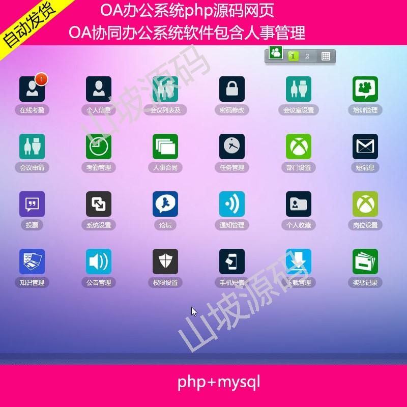 OA系统协同办公软件php程序源码包含人事管理网页网络版带CRM模块