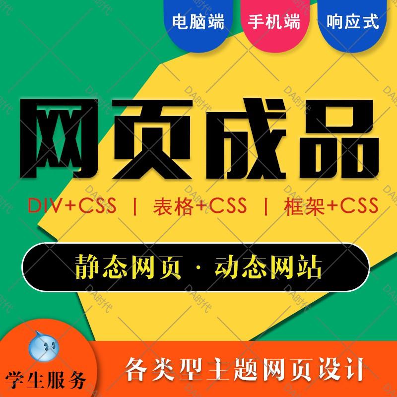 Dw网页设计制作html成品修改代做模板源码静动态电脑手机端响应式