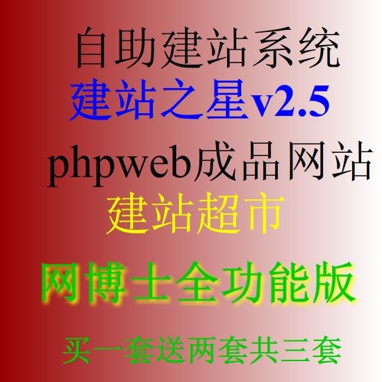 网博士自助建站系统 网站源码 智能建站系统自动发货