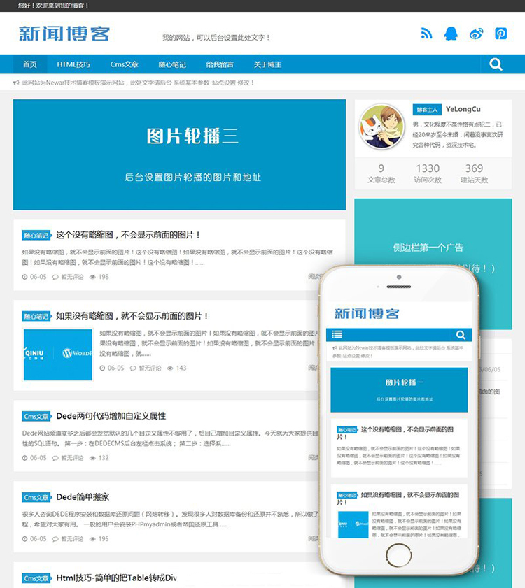 响应式新闻资讯网站源码 HTML5个人技术博客织梦模板自适应手机