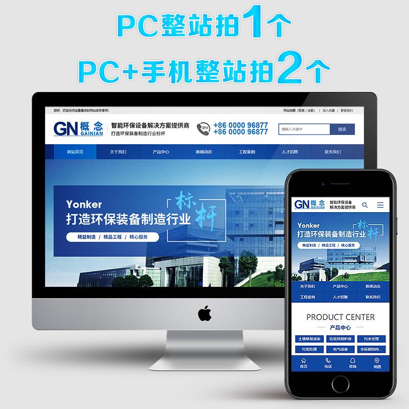 sdcms机械设备行业高端HTML5网站源码手机模板asp带seo静态带后台