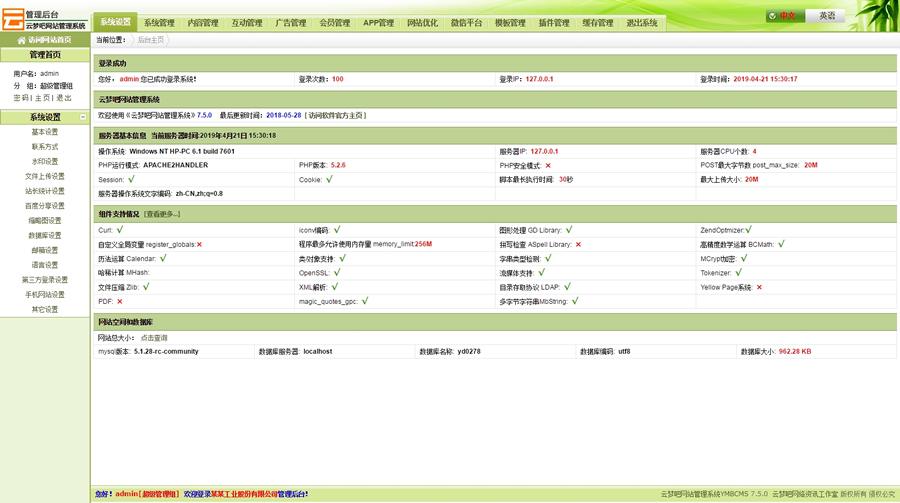 php源码修改增支付定制查询证书空间续费服务器搭建二次开发仿站