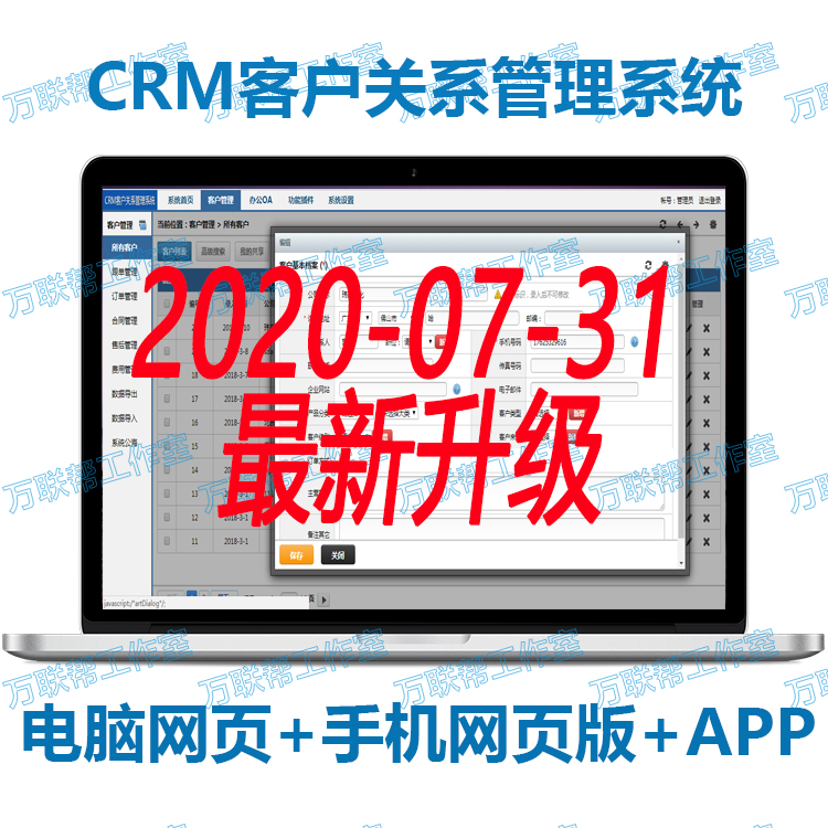 CRM客户关系管理系统带手机版APP跟单跟进订单合同办公ASP源码
