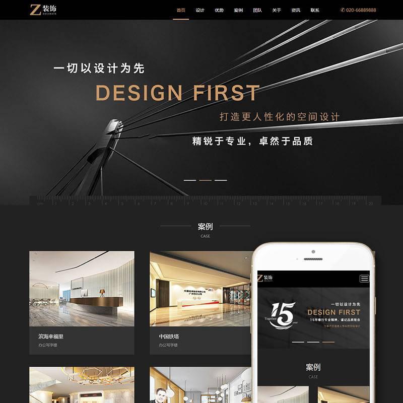 黑色炫酷装修公司网站模板响应式装饰设计公司网站源码织梦dede
