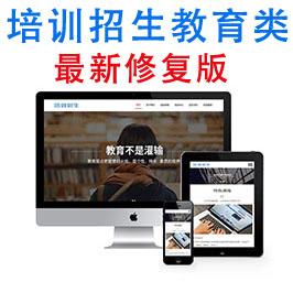 响应式教育培训招生类网站建设织梦商业模板dede源码自适应手机端
