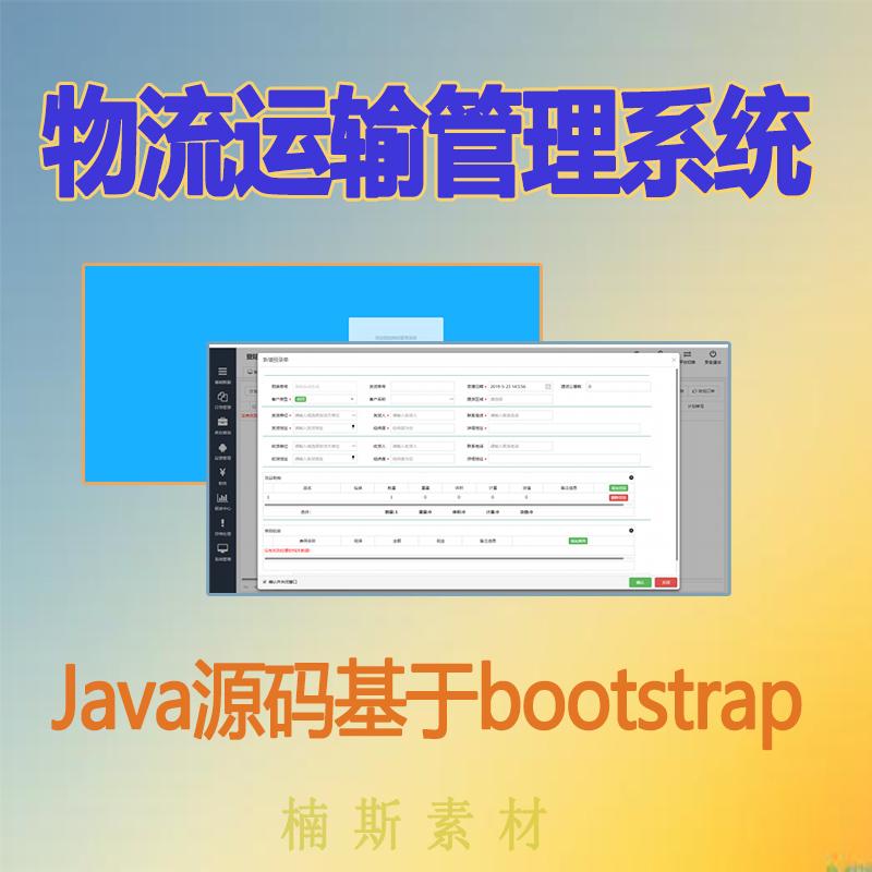 web物流运输管理系统源码项目java版货车快运bootstrap  mysql