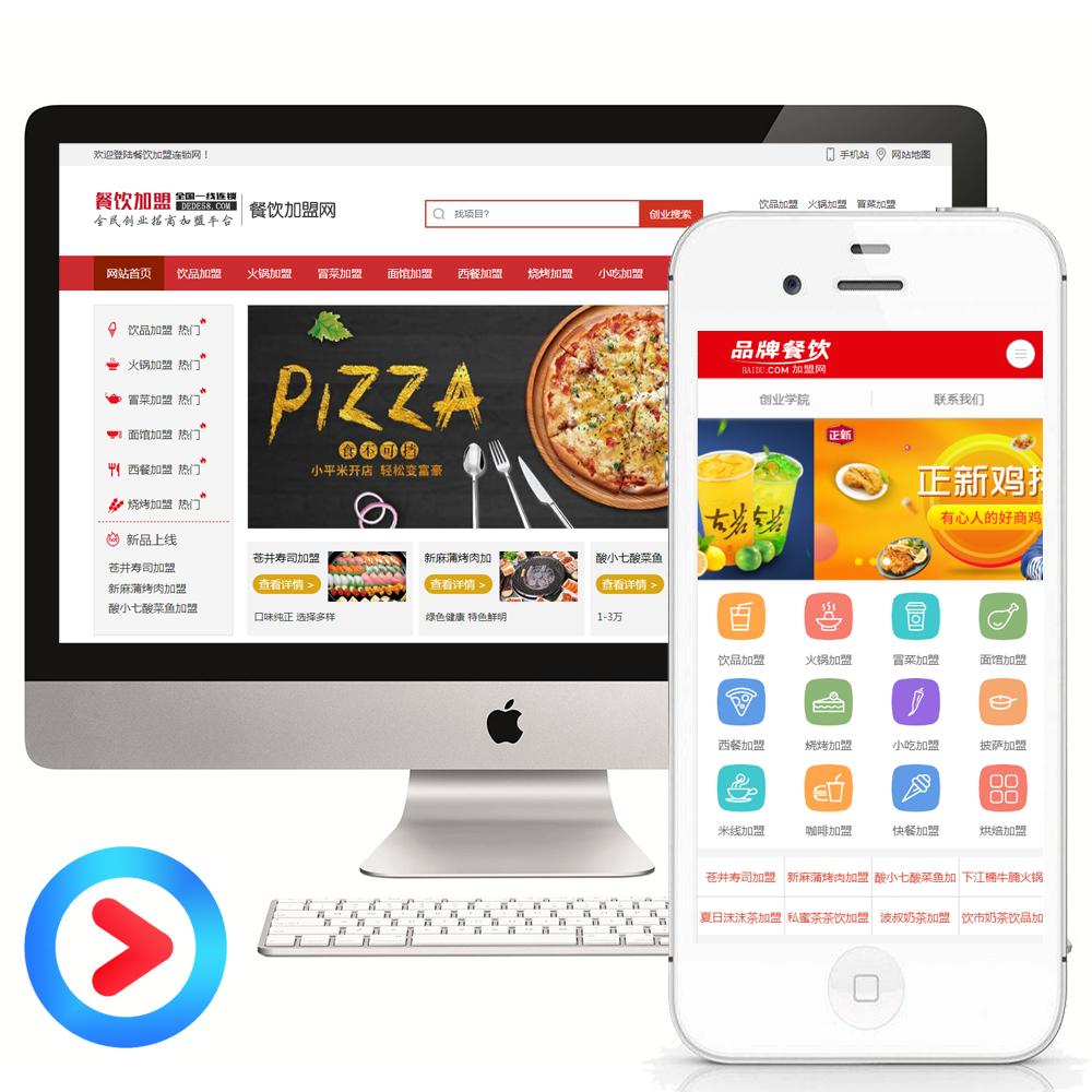 餐饮加盟网站餐饮公司网站建设美食连锁招商网站模板织梦源码dede
