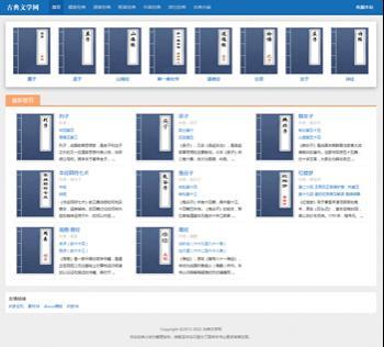 网站古典文学小说书籍书刊后台简洁整站源码模板织梦带文章