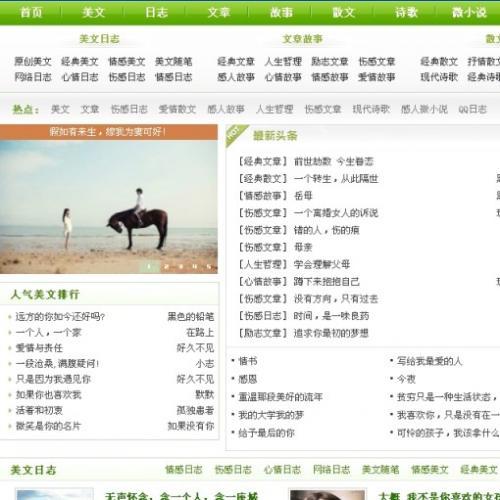 最新织梦美文网站源码 原创故事小说源码程序 小说文章模板带会员