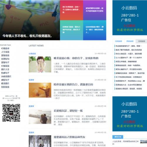 html5唯美大气博客网站源码 唯美图文网站模板 图片文章小说程序