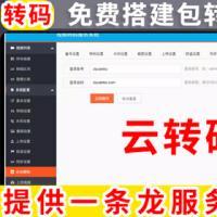 2020新版 视频云转码系统源码 m3u8切片程序 秒切 html5播放器 七彩云