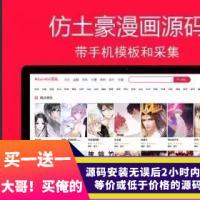 【新】帝国cms7.5仿土豪漫画模板源码+手机版+评论插件(安装无误后送采集)韩漫