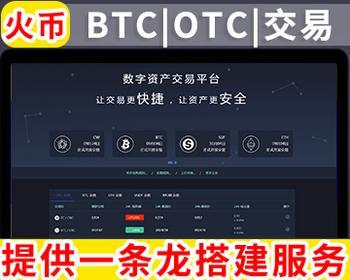 仿火币 区块链 虚拟交易所 BTC OTC 币币交易 带充值区块链交易所