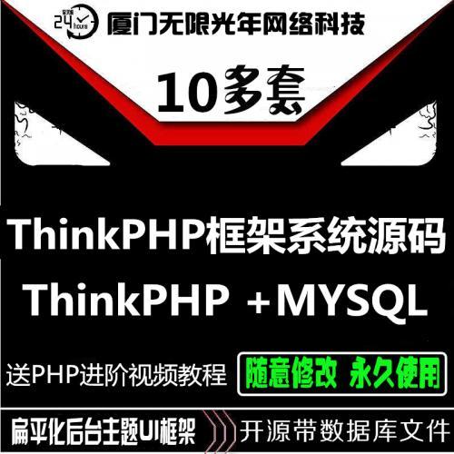thinkphp框架系统源码|2017 客户关系erp系统|php商城|php教程