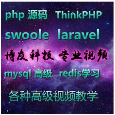 零基础php视频Thinkphp源码swoole学习laravel框架php+mysql