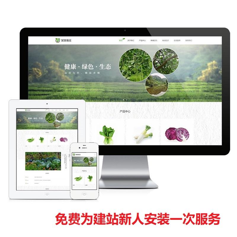 绿色生态农业种植场响应式网站模板thinkphp源码带后台自适应手机