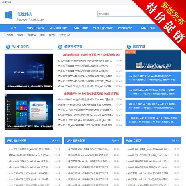 仿系统之家电脑系统软件下载站thinkPHP源码手机网站模板制作建设