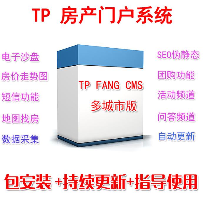 tp大型房产网站thinkphp系统源码包安装升级采集多城市新房版