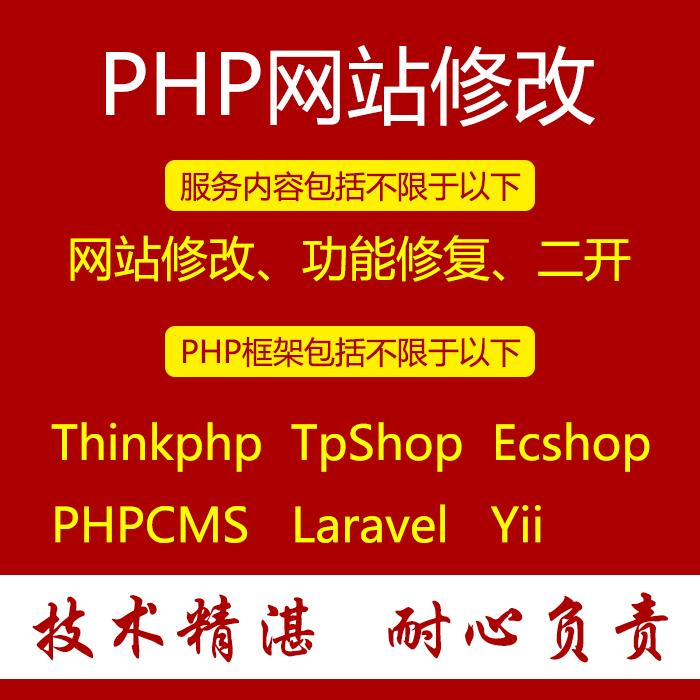 thinkphp,laravel 源码代上传/网站搬家/ 服务器环境配置/后台重