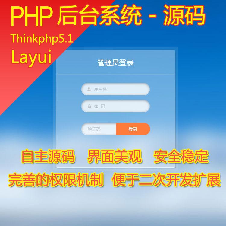 后台系统PHP源码ThinkPHP5+layui后台管理模板权限系统二次开发