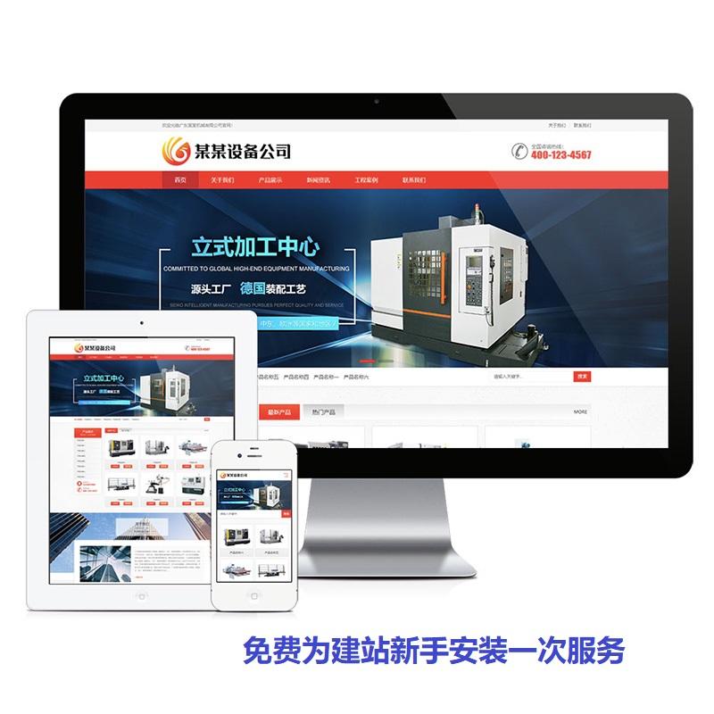 响应式自动化机械设备企业网站建设thinkphp源码自适应手机模板h5