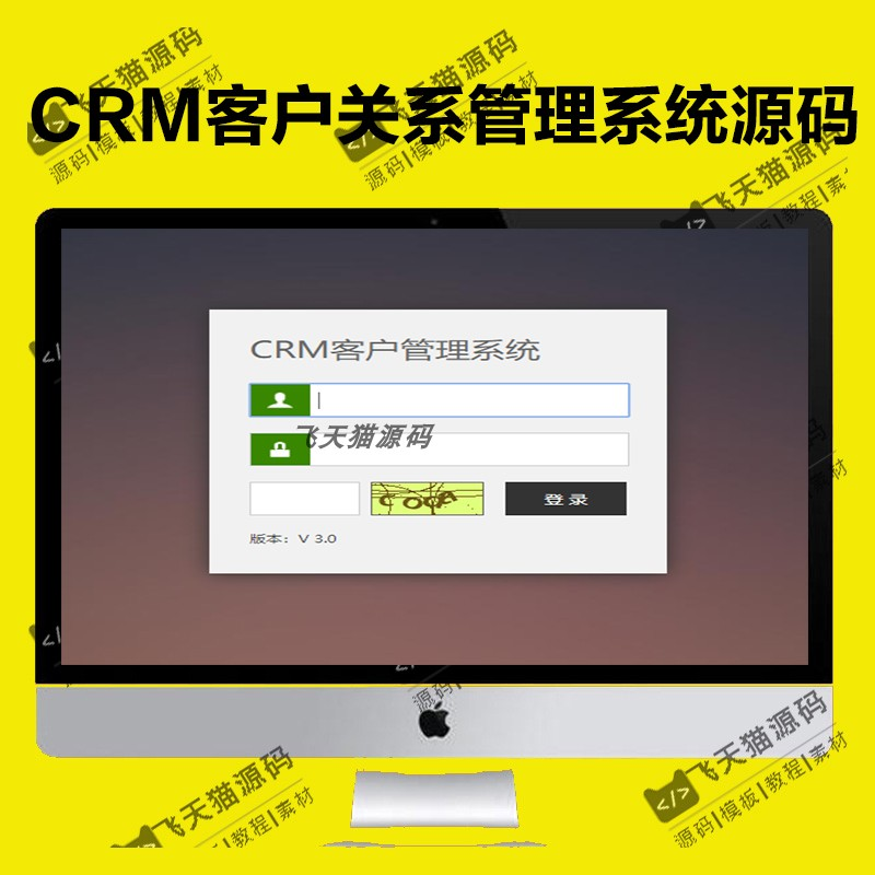 crm销售管理系统源码客户管理系统thinkphp源码php源码亲测可用
