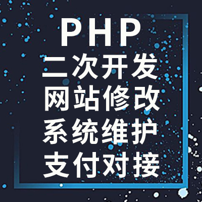 PHP|thinkphp|tp|二次开发源码|修改短信接口对接代码网站|调试