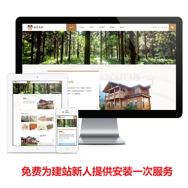 木材板材厂企业网站建设带后台响应式thinkphp源码网站模板自适应
