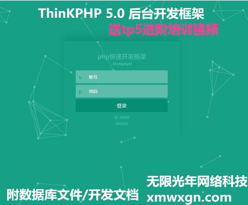 2018Thinkphp5后台框架tp5源码layui权限管理系统php源码角色管理