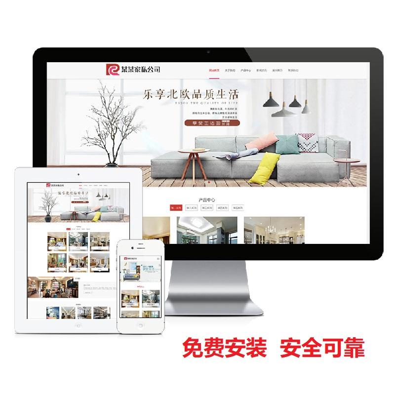 家居具私人定制公司企业网站建设源码thinkphp内核手机模板带后台