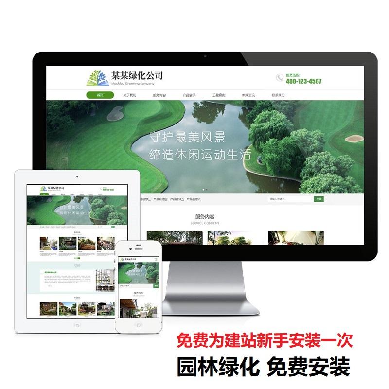 响应式环境工程绿化园林公司网站源码thinkphp模板html5自适应整