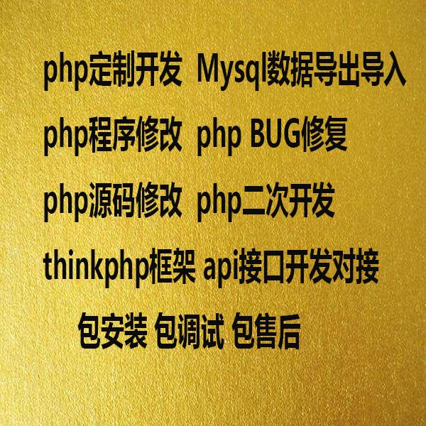 php二次开发php程序修改thinkphp开发微信小程序后端php网站源码
