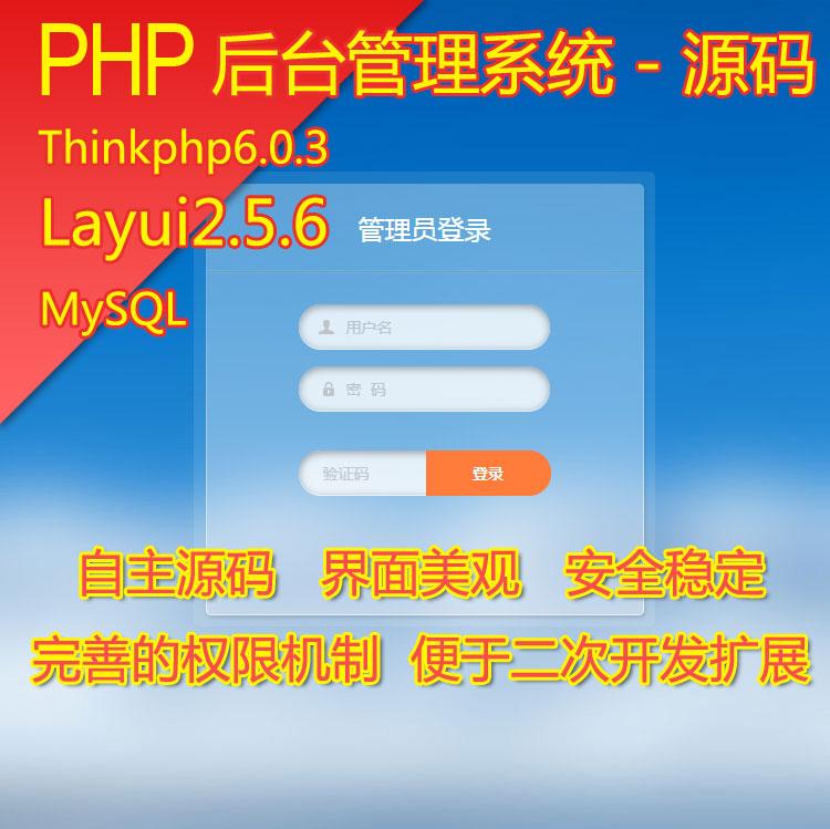 后台管理系统ThinkPHP6+layui前端模板PHP源码权限系统可二次开发