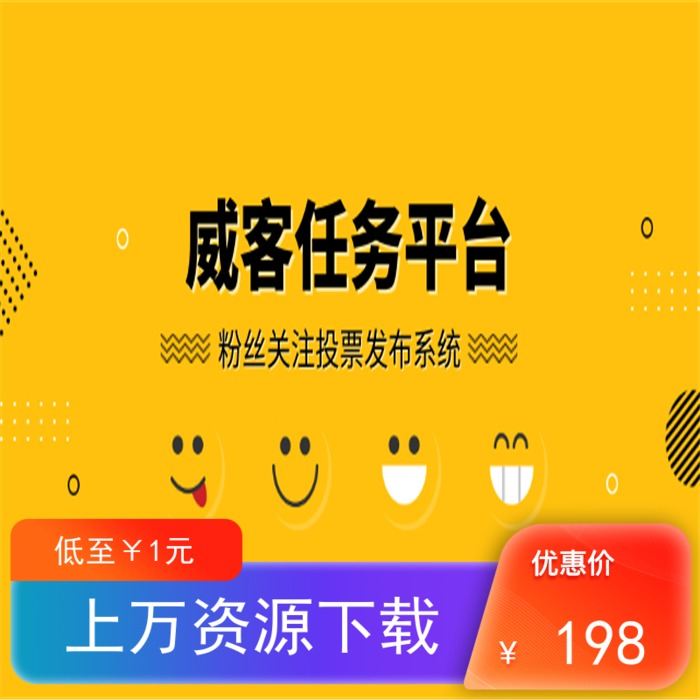 Thinkphp二次开发威客任务平台源码 粉丝关注投票发布系统