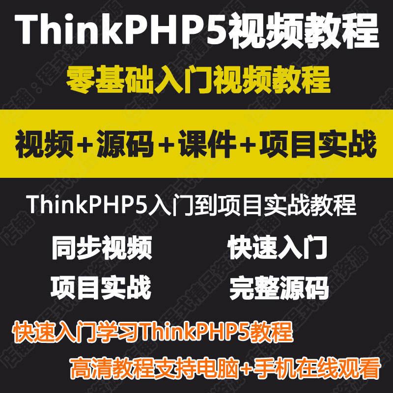 2019全套零基础自学TP5/THinkphp5框架开发视频教程项目源码实战