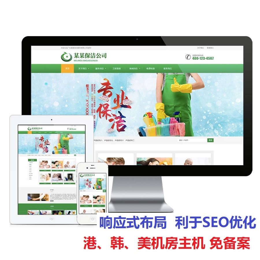绿色响应式保洁家政服务公司网站源码thinkphp内核模板自适应手机