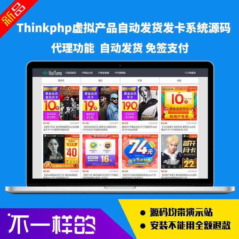 Thinkphp虚拟资源自动发货发卡发送卡密系统源码免签约码支付