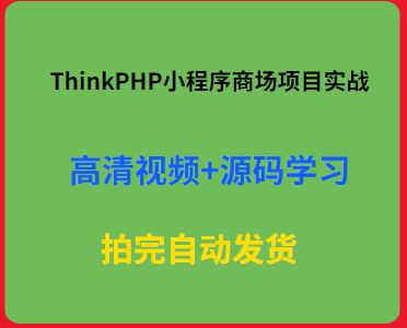 ThinkPHP全栈开发小程序商场项目实战视频教程带源码学习