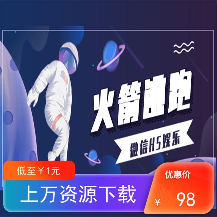 H5娱乐火箭逃跑游戏源码_全开源无授权_thinkphp框架