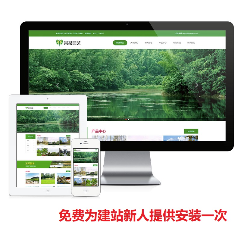 响应式苗木园林绿化公司网站建设源码手机自适应模板thinkphp后台