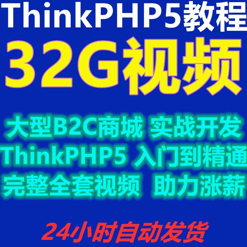 thinkphp5教程二次开发实战B2C商城项目培训框架源码模板视频教程
