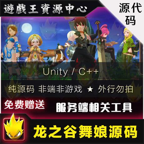 手游源码 Unity3D引擎/C++开发 龙之谷源码 舞娘版 完整数据库