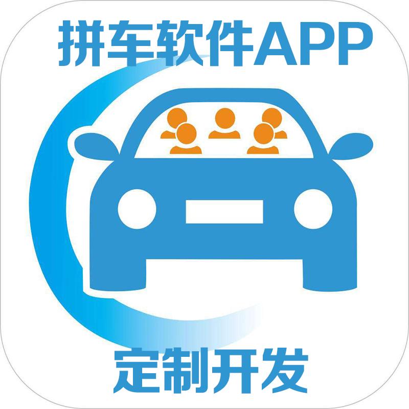 打车拼车小程序app源码开发跨城顺风车叫车代驾公众号源码搭建