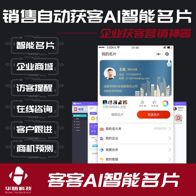 AI智能名片小程序微信销售电子名片获客CRM客户管理名片系统源码