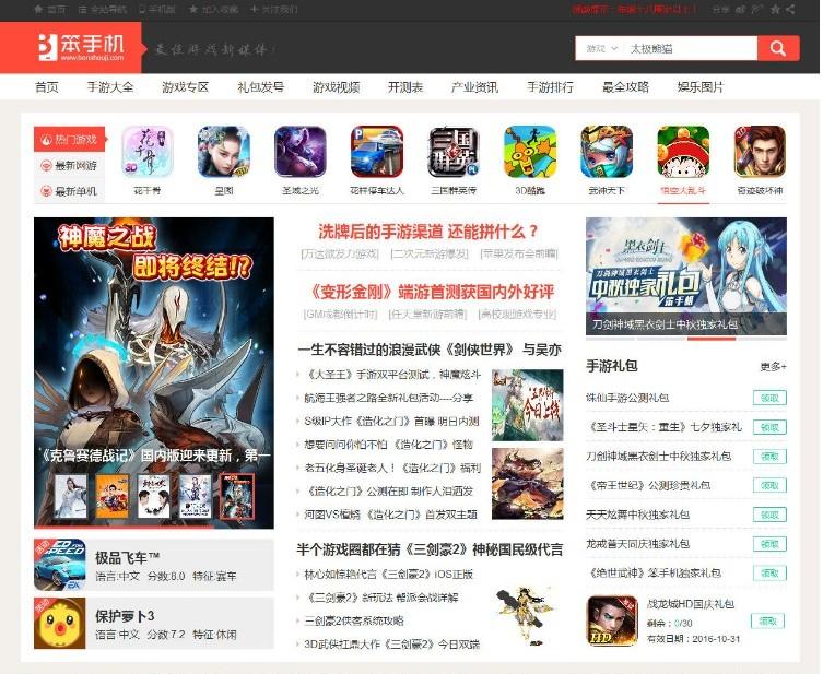 仿笨手机手游网站源码手机游戏下载发号平台网站程序模板帝国cms